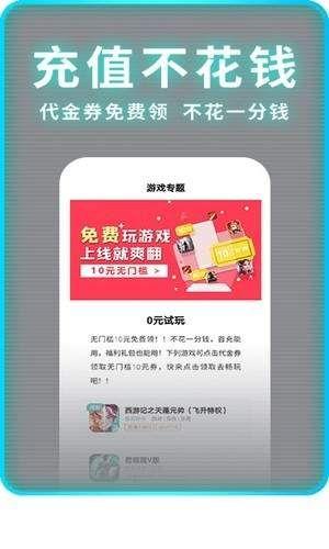 一元手游bt盒子平台官网app图片1