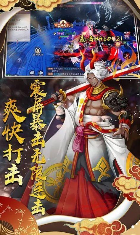 妖姬2020手游官网正式版图0