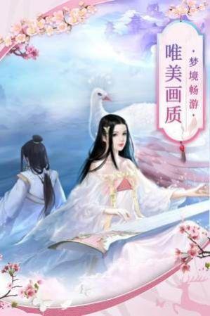 桃花剑圣手游官方版图0