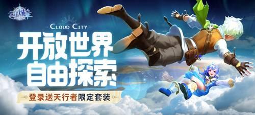 云上城之歌2020兑换码大全:礼包CDK兑换码领取地址[多图]