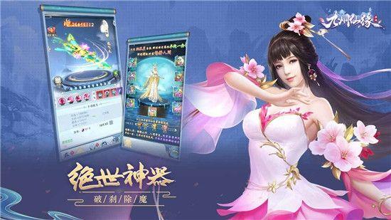 云上仙缘单机版游戏官方网站下载图片1
