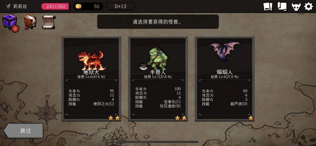 dungeonmaker地牢制造者1.6.1无限魔石内购修改版下载地址图4