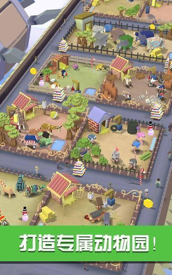 疯狂动物园1.12.0新春最新版本游戏下载图1