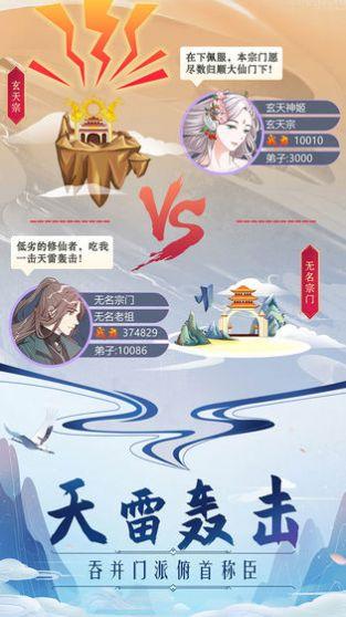 修仙之人皇篇手游官方版图3