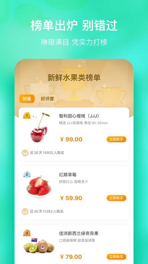 天天果园官网买水果app下载免费送水果图片1