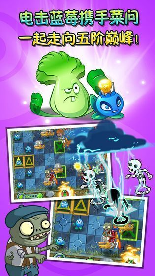 植物大战僵尸2内购无限钻石版游戏下载安装地址图4