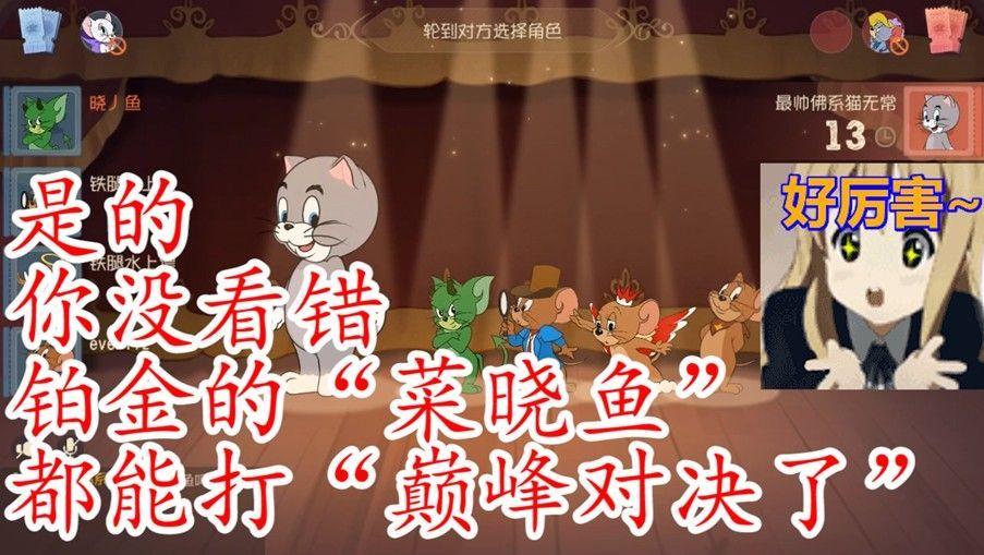 """猫和老鼠:单排""""巅峰对决"""",细节决定成败,队友太厉害了[多图]"""
