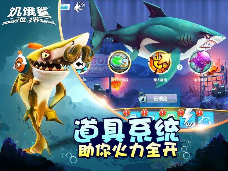饥饿鲨世界3.4.0无限钻石无敌修改中文版图4