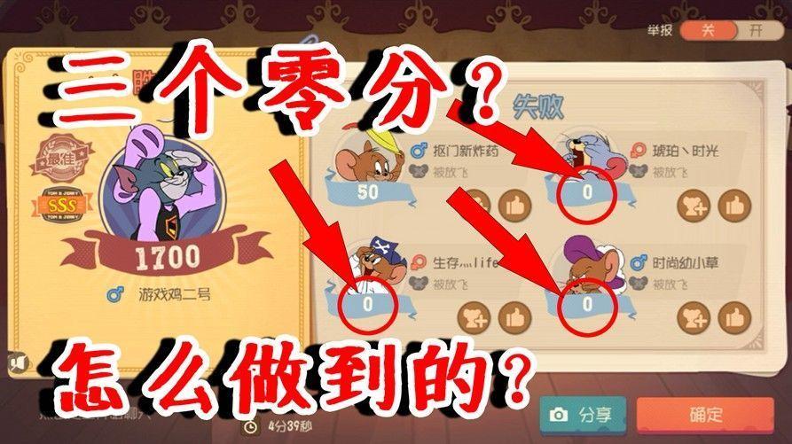 猫和老鼠:瞬间结束战斗!老鼠居然3个零分?难道游戏出bug了?[视频][多图]图片1