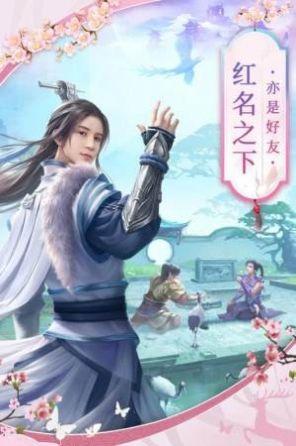 桃花剑圣手游官方版图3
