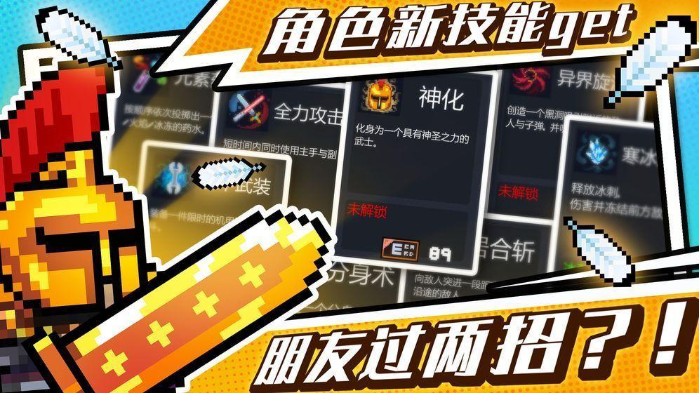 元气骑士2.2.1无限钻石无限蓝破解版下载图0