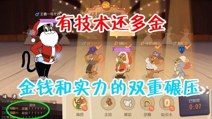 猫和老鼠:遇到彩饰圣诞黑鼠,遭受金钱与实力的双重碾压,难受[视频][多图]图片1