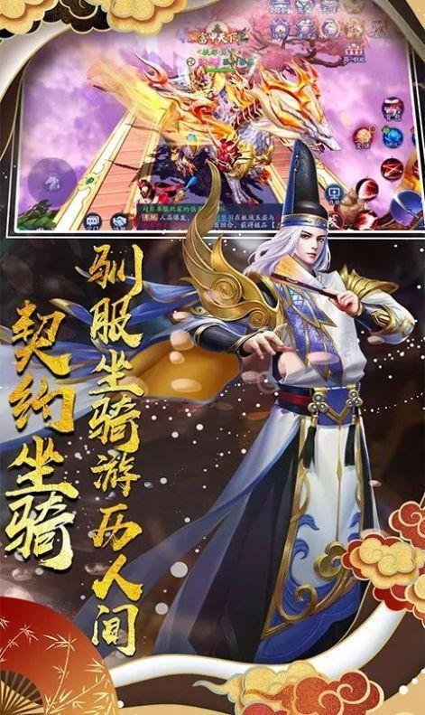 妖姬2020手游官网正式版图3