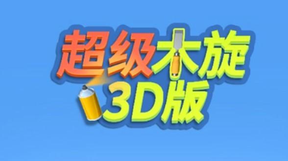 超级木旋3D评测:超魔性的雕刻建模游戏[多图]
