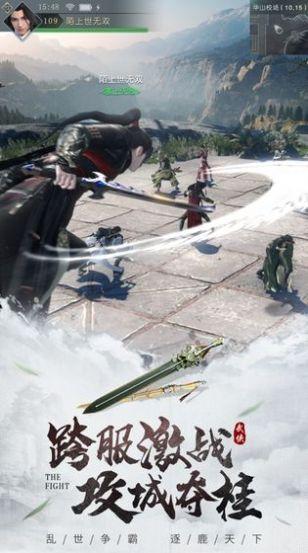 孤峰幻剑诀手游官网测试版图片1