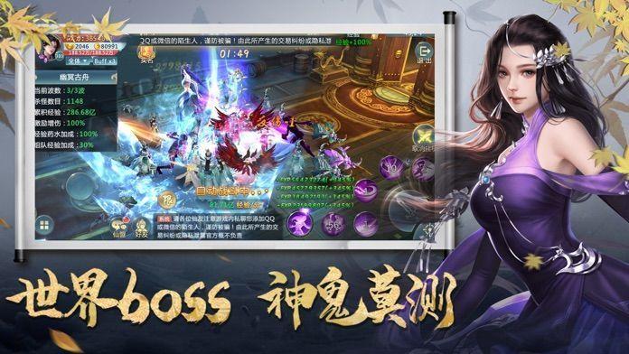 玄门剑仙游戏官方最新版图0