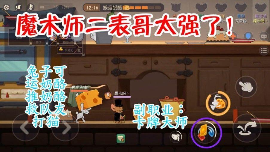 猫和老鼠:杰瑞二表哥魔术师登场,还有隐藏职业卡牌大师,太强了[视频][多图]图片1