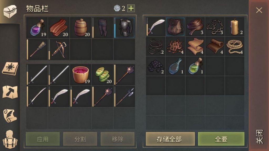 冷酷灵魂黑暗幻想生存1.0.4游戏汉化中文版下载图1