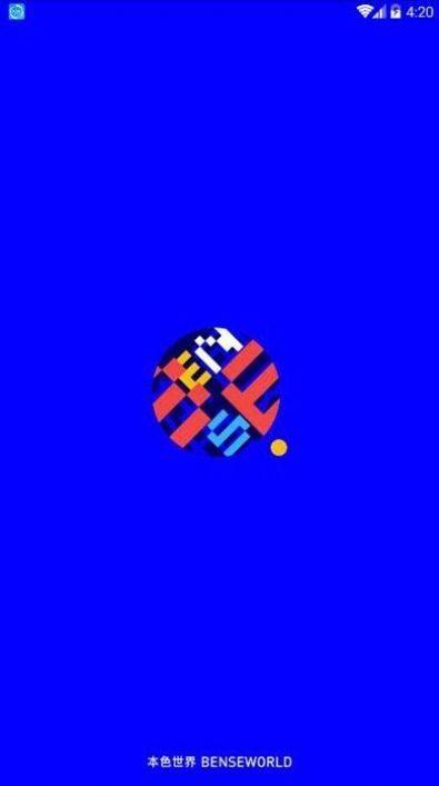 本色世界d.bensewcn1.6.1最新下载地址图片1