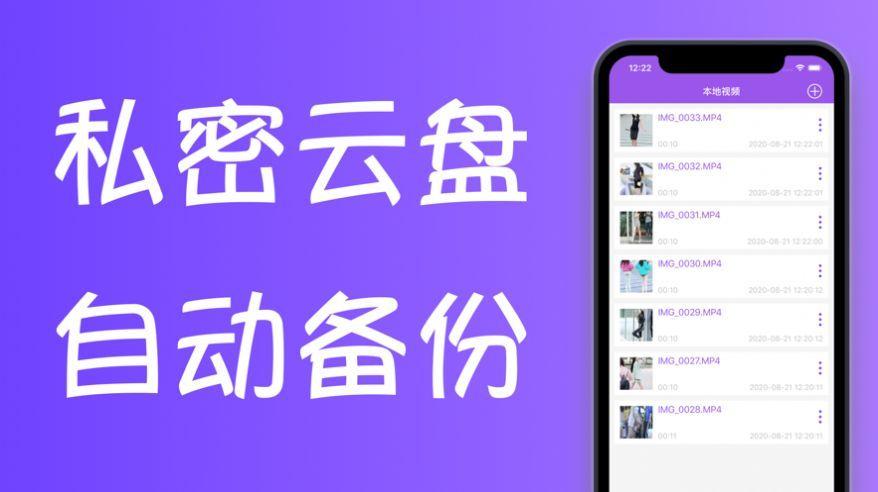 QZCloud APP手机版图片1