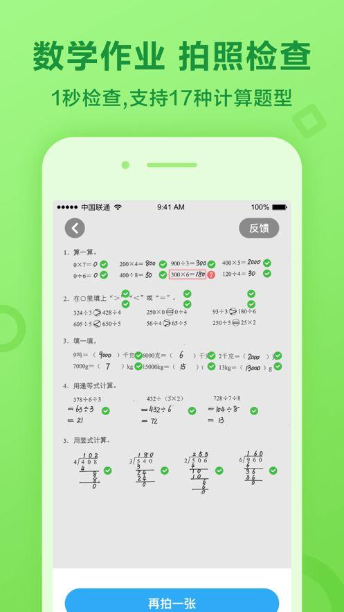 一起小学学生英语app下载安装免费正版图片1