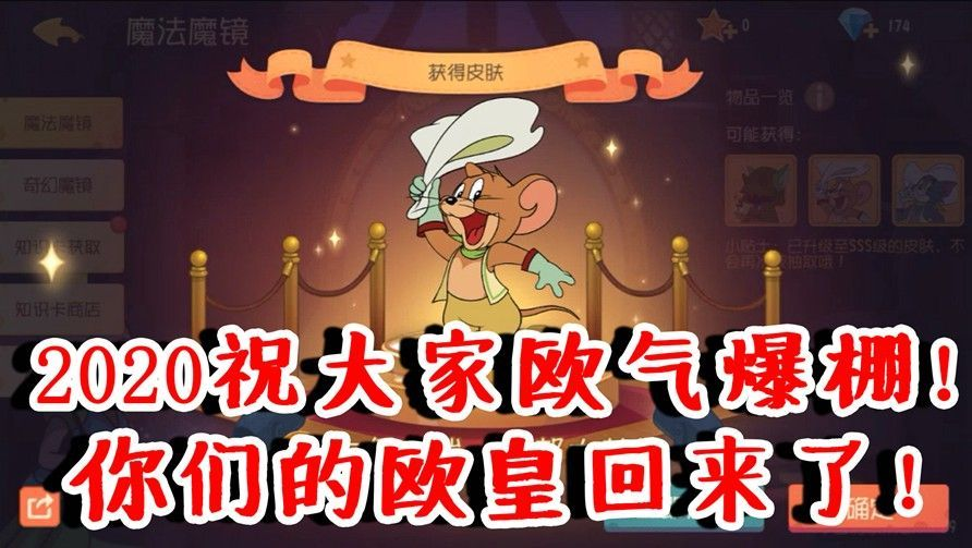 猫和老鼠:你们的欧皇回来了!怒抽S皮!元旦祝大家欧气爆棚![多图]