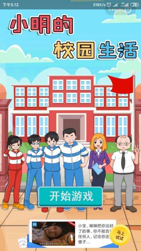小明的校园生活小游戏最新安卓版图片1