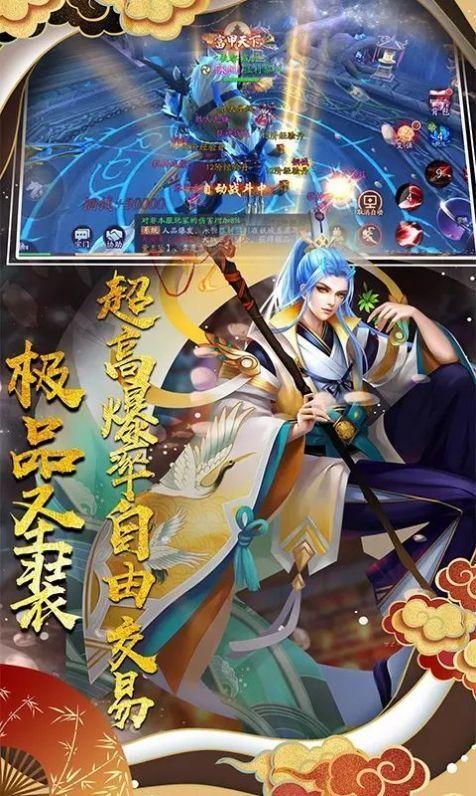 妖姬2020手游官网正式版图4