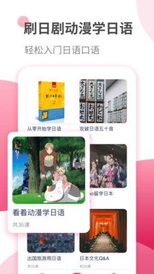 日语自学习APP最新版图片1