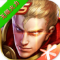 王者荣耀无限火力苹果手机最新版