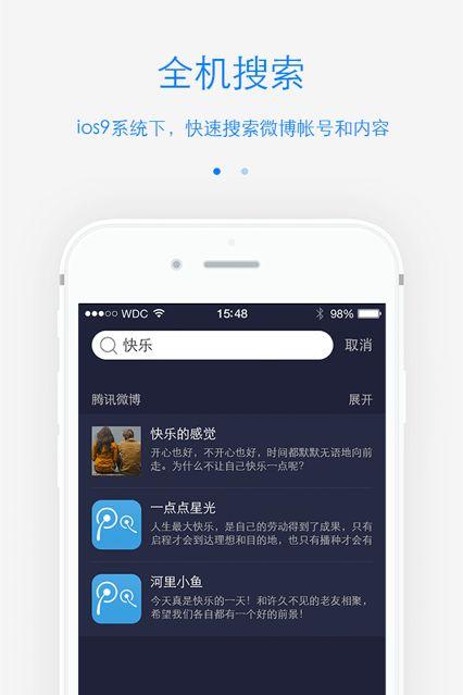 2020腾讯微博网页版登录首页手机下载图片1