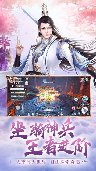 赤血剑仙手游官网版图0