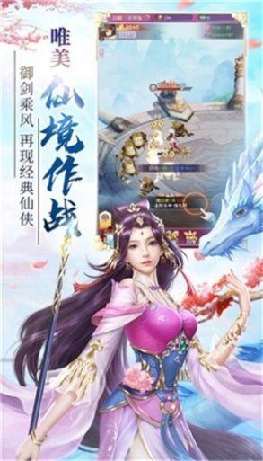 末道寻仙录手游官网版红包版下载图片1