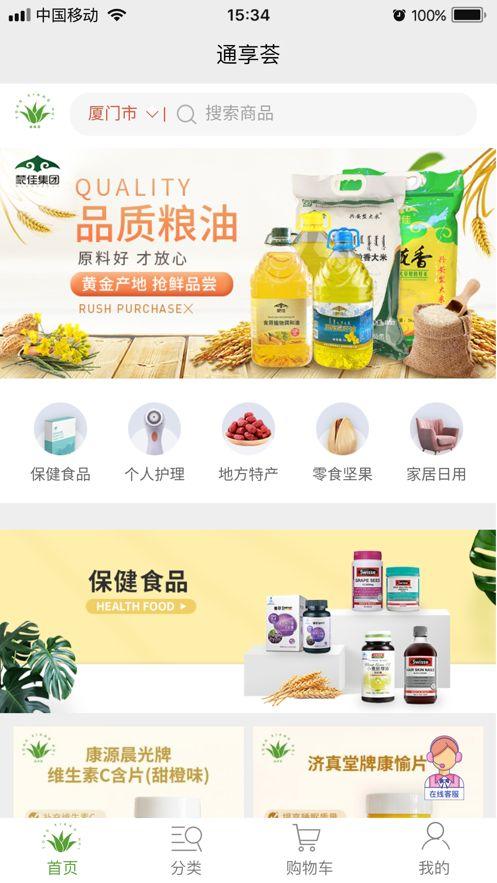 通享荟APP官方版图片1