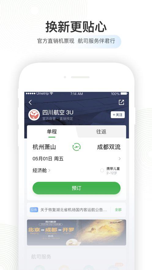 航旅纵横PRO安卓版本2020官网下载华为图片1