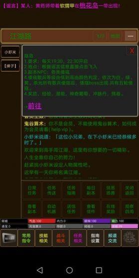 侠影MUD游戏内购破解版图0