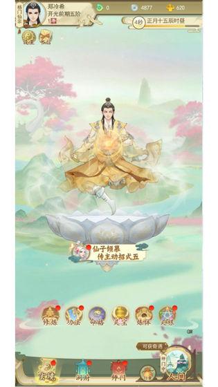 凤凌九天手游官网版图4