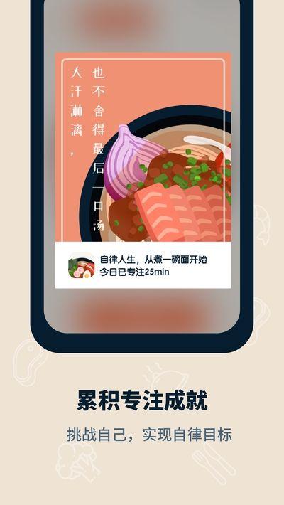 专注面馆APP苹果版图片1