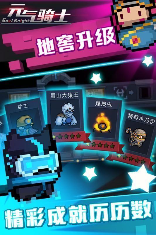 元气骑士1.9.1技能无CD无限血蓝无敌修改版图0