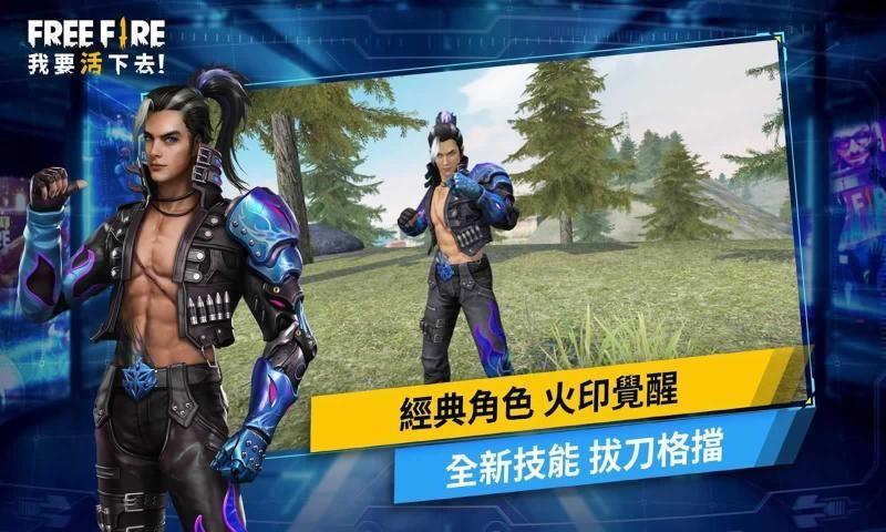 自由之火3进化官网中文版图1