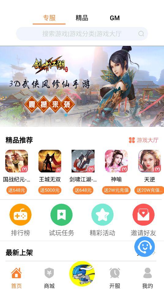 氓兔游戏盒子苹果版手机下载图片1