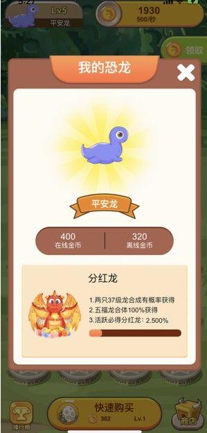 恐龙有钱旅行世界游戏APP分红版图片1
