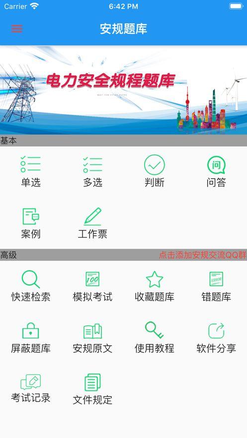2020安规题库星瀚APP电力安规考试官方最新版下载图片1