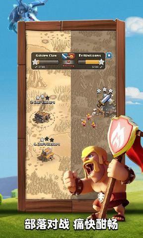部落冲突11.866.2无限兵力宝石破解版图1