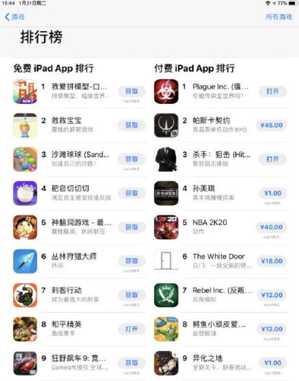 《瘟疫公司》力压《帕斯卡契约》,登顶苹果付费游戏下载榜[多图]
