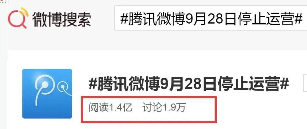 腾讯微博停止运营是怎么回事?9.28微博停止运营原因一览[多图]