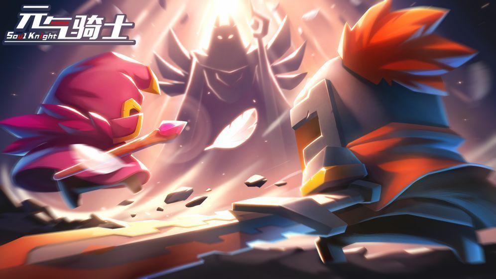 元气骑士2.2.1无限钻石无限蓝破解版下载图2