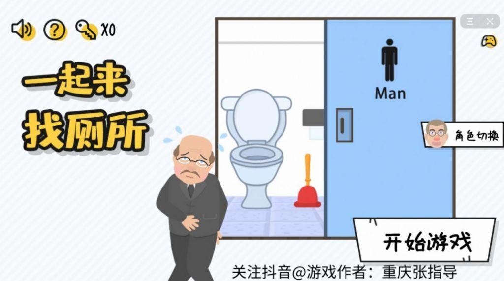 一起找厕所游戏下载官方版图2