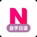 日语自学习APP最新版