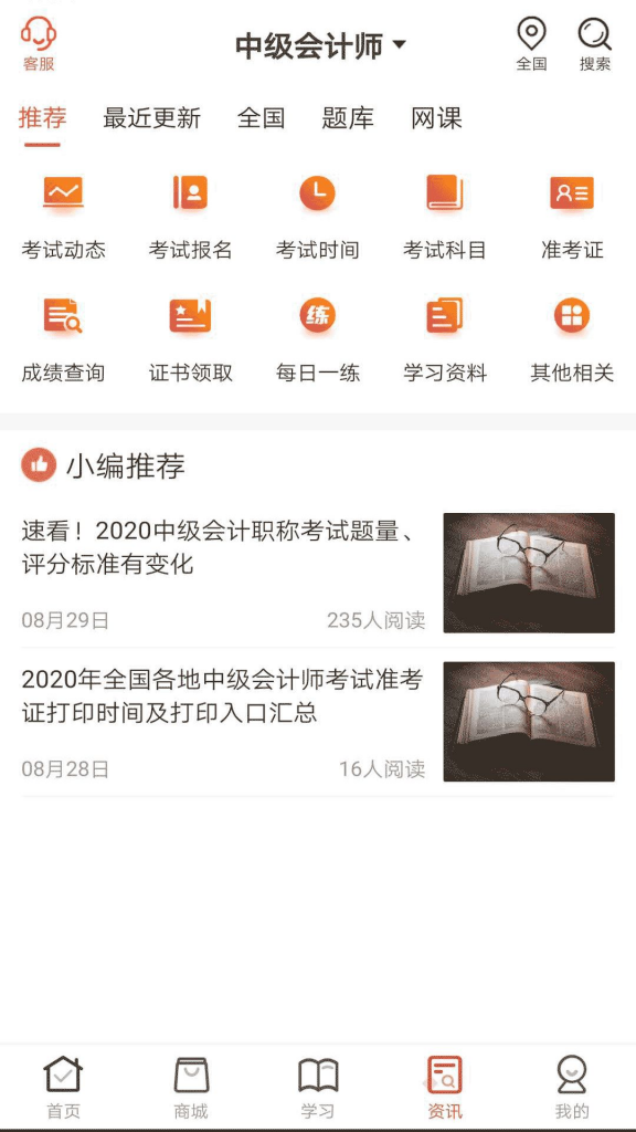 羿文教育APP官方网站图片1